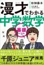 漫才でわかる中学数学基礎レベル / 田畑藤本 【本】