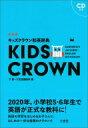 キッズクラウン和英辞典 / 下薫 【辞書・辞典】