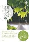歴史でめぐる洛中洛外 中 洛北・洛西 京都を愉しむ / 井上満郎 【本】