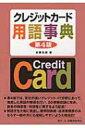 【送料無料】 クレジットカード用語事典 / 末藤高義 【本】