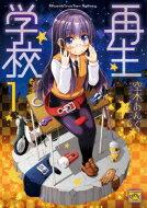 再生学校 1 IDコミックス / 4コマKINGSぱれっとコミックス / 空木あんぐ 【コミック】