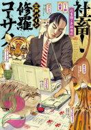 社畜! 修羅コーサク 2 ヤングマガジンKC / 江戸パイン 【コミック】