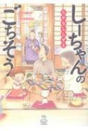 しーちゃんのごちそう 思い出食堂コミックス / たかなししずえ 【コミック】