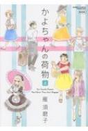 かよちゃんの荷物 新装版 上 バンブーコミックス / 雁須磨子 【コミック】