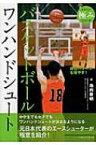 バスケットボール ワンハンドシュート スポーツ極みシリーズ / 池内泰明 【本】