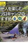 一人を楽しむソロキャンプのすすめ 大人の自由時間mini / 堀田貴之 【本】