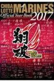 千葉ロッテマリーンズオフィシャルイヤーブック2017 日刊スポーツグラフ 【ムック】