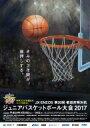 バスケットボール 大会