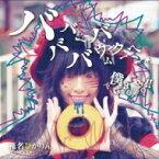 椎名ひかり / バババーババウムクーヘン★ / 下僕GEBO GEBO !! 【通常盤D】 【CD Maxi】