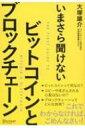 いまさら聞けない ビットコインとブロックチェーン / 大塚雄介 【本】