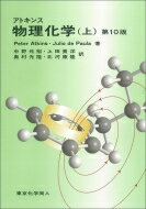 【送料無料】 アトキンス物理化学 上 / Peter Atkins 【本】
