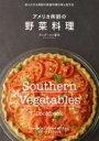 【送料無料】 アメリカ南部の野菜料理 知られざる南部の家庭料理の味と食文化 / アンダーソン夏代 【本】