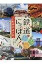 【送料無料】 鉄道にっぽん!47都道府県の旅(全3巻セット)...