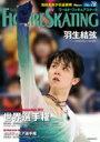 ワールド・フィギュアスケート 78 / ワールド・フィギュアスケート編集部 【本】