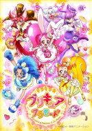 キラキラ☆プリキュアアラモード vol.10 【DVD】
