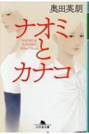 ナオミとカナコ幻冬舎文庫/奥田英朗【文庫】