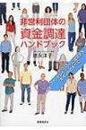 【送料無料】 非営利団体の資金調達ハンドブック ファンドレイジングに成功するポイントのすべて / 徳永洋子 【本】