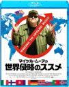 マイケル・ムーアの世界侵略のススメ 【BLU-RAY DISC】