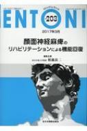 【送料無料】 MB ENTONI No.203 顔面神経麻痺のリハビリテーションによる機能回復 / 栢森良二 【本】