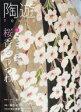 陶遊 160 園芸Japan 2017年 5月号増刊 【雑誌】
