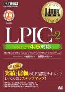 【送料無料】Linux教科書Lpicレベル2Version4.5対応Exampress/中島能和【本】