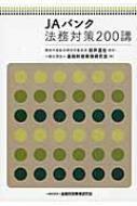 【送料無料】Jaバンク法務対策200講/金融財政事情研究会【本】