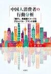 【送料無料】 中国人消費者の行動分析 「面子」、原産国イメージとグローバル・ブランド消費 / 李玲 【本】