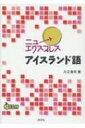 【送料無料】 ニューエクスプレスアイスランド語 CD付 ニューエクスプレス / 入江浩司 【本】