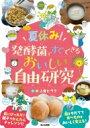 夏休み!発酵菌ですぐできるおいしい自由研究 / 小倉ヒラク ...