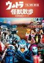 ウルトラ怪獣散歩 〜千葉 / 巣鴨・蒲田 編〜 【DVD】