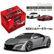 【送料無料】 KYOSHO 1 / 64 ホンダNSX & S660ミニカーコレクション(6個入りBOX+NSXシルバーカラーVer.)≪Loppi・HMV先行販売≫ 【Goods】