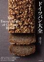 【送料無料】 ドイツパン大全 100以上におよぶパンの紹介をはじめ、材料、作り方、歴史や文化背...