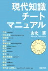 現代知識チートマニュアル / 山北篤 【本】