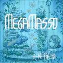 【送料無料】 メガマソ / 天使崩壊 【初回限定盤】 【CD】