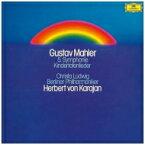 Mahler マーラー / 交響曲第5番、亡き子をしのぶ歌:クリスタ・ルートヴィヒ(メゾ・ソプラノ)、カラヤン指揮&ベルリン・フィルハーモニー管弦楽団 (2枚組アナログレコード) 【LP】