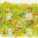 恩田陸 蜜蜂と遠雷 音楽集 【CD】