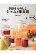 季節をたのしむジャムと果実酒旬の果実でつくる保存食100レシピ/谷島せい子【本】