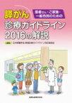 患者さん・ご家族・一般市民のための膵がん診療ガイドライン2016の解説 / 日本膵臓学会膵癌診療ガイドライン改訂委員会 【本】