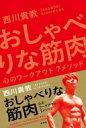 おしゃべりな筋肉 / 西川貴教 【本】