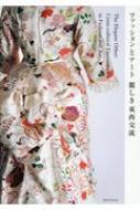 【送料無料】ファッションとアート麗しき東西交流TheElegantOther:Cross‐culturalEncountersinFashionandArt/横浜美術館【本】