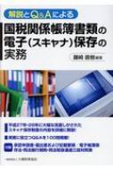 【送料無料】 解説とQ & Aによる国税関係帳簿書類の電子保存の実務 / 藤崎直樹 【本】
