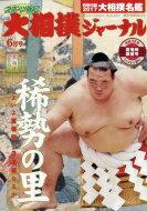 スポーツ報知 大相撲ジャーナル 2017年 6月号 / 大相撲ジャーナル編集部 【雑誌】