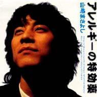 【送料無料】山崎まさよし / アレルギーの特効薬 【CD】