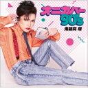 【送料無料】 鬼龍院翔 / オニカバー90's (CD+DVD) 【CD】