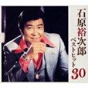 【送料無料】 石原裕次郎 イシハラユウジロウ / 石原裕次郎 ベストアルバム30 【CD】