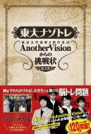 今夜はナゾトレ AnotherVisionからの挑戦状 第1巻 / 東京大学謎解き制作集団AnotherVision 【本】