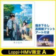 【送料無料】 【HMV・Loppi限定】「君の名は。」 Blu-ray スペシャル・エディション 3枚組 +描き下ろし高精細プリントアート付き 【BLU-RAY DISC】