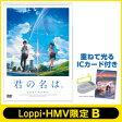 【HMV・Loppi限定】「君の名は。」 DVD スタンダード・エディション +ICカード付き 【DVD】