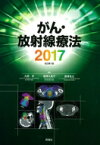 【送料無料】 がん・放射線療法 2017 / 大西洋 【本】