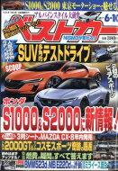 ベストカー2017年6月10日号/ベストカー【雑誌】